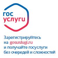 Зарегистрируйтесь получи и распишись beta.gosuslugi.ru